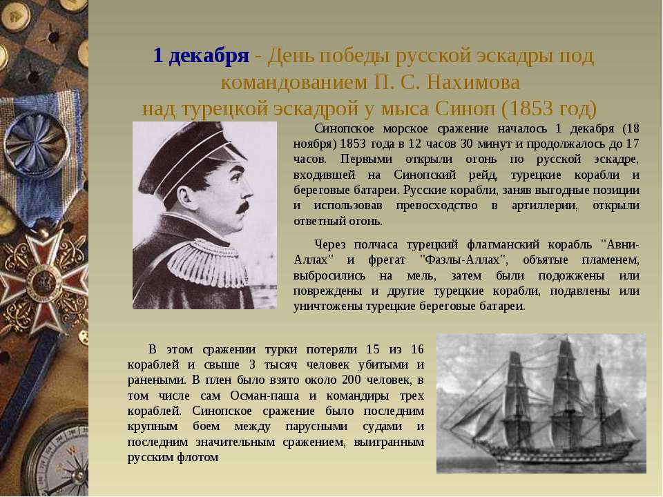 1 декабря - День победы русской эскадры под командованием П. С. Нахимова над ...