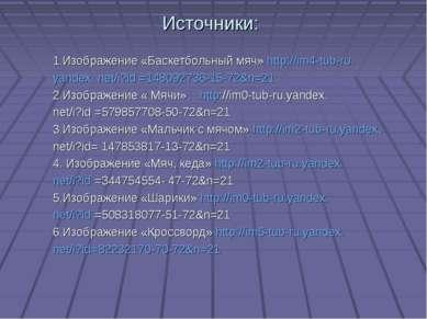 Источники: 1.Изображение «Баскетбольный мяч» http://im4-tub-ru. yandex. net/i...