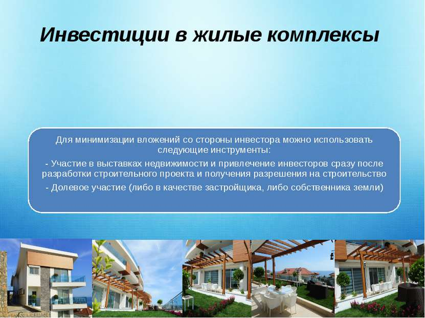 Инвестиции в жилые комплексы