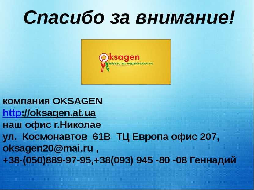 Спасибо за внимание! компания OKSAGEN  http://oksagen.at.ua наш офис г.Нико...