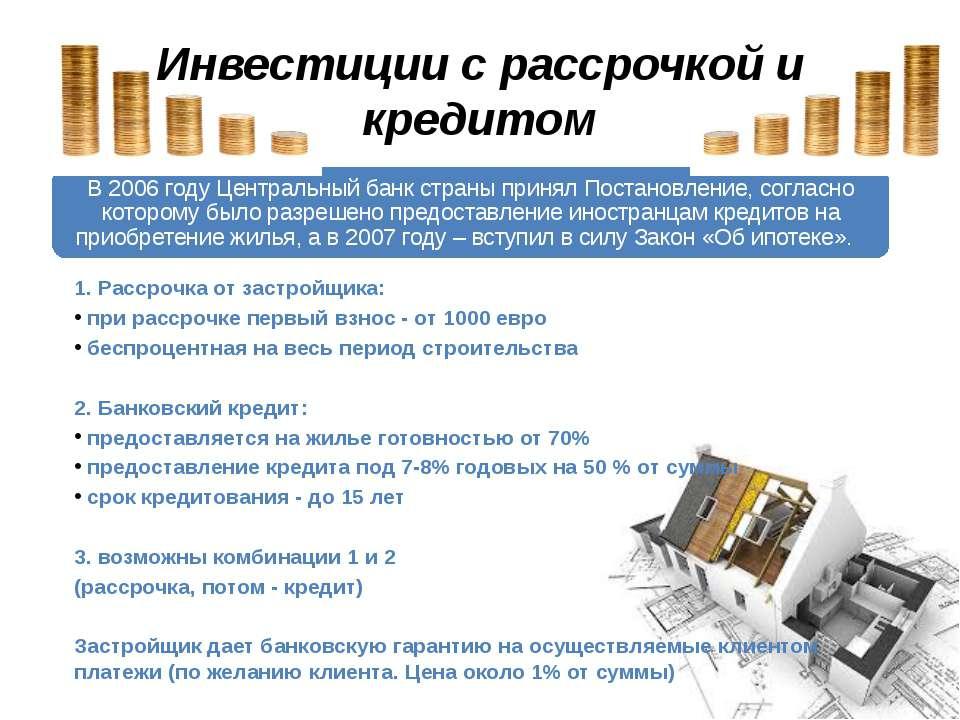 Инвестиции с рассрочкой и кредитом 1. Рассрочка от застройщика: при рассрочке...