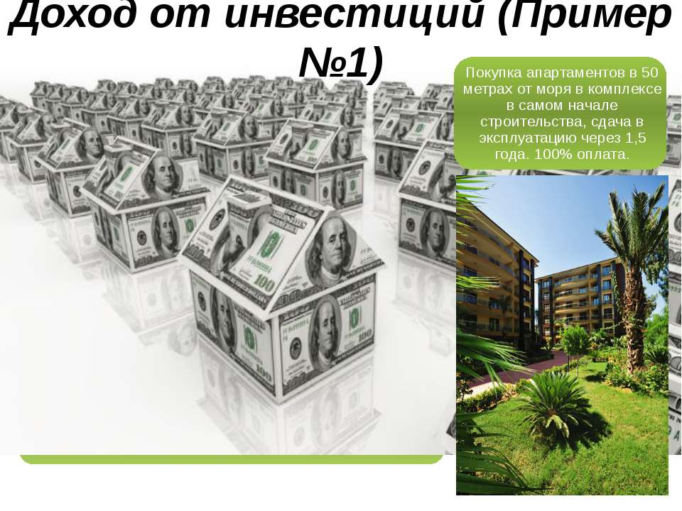 Доход от инвестиций (Пример №1) Покупка апартаментов в 50 метрах от моря в ко...