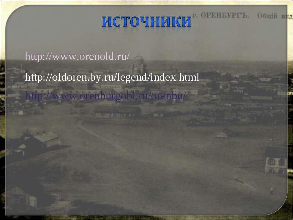 http://www.orenold.ru/ http://oldoren.by.ru/legend/index.html http://www.oren...