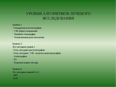 УРОВНИ АЛГОРИТМОВ ЛУЧЕВОГО ИССЛЕДОВАНИЯ Уровень 1: Стандартная рентгенография...