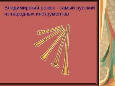 Владимирский рожок - самый русский из народных инструментов