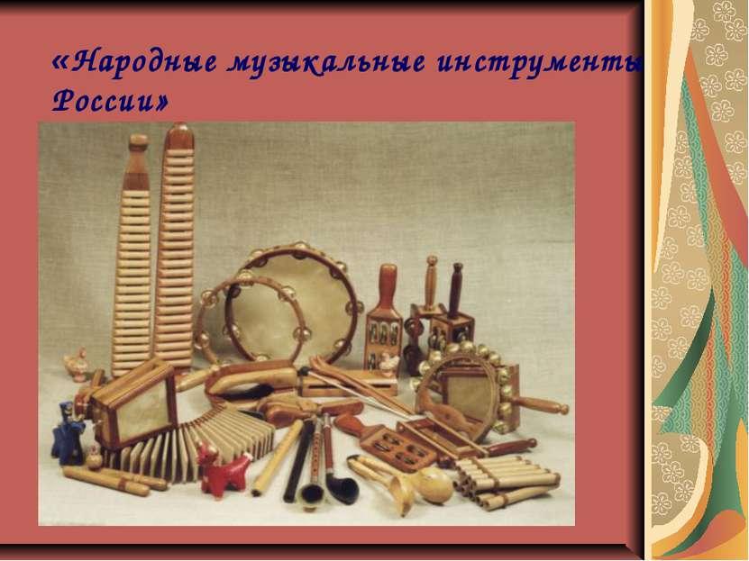 «Народные музыкальные инструменты России»