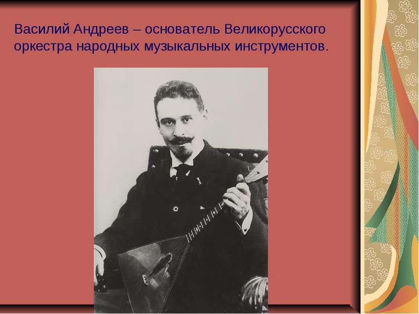 Василий Андреев – основатель Великорусского оркестра народных музыкальных инс...