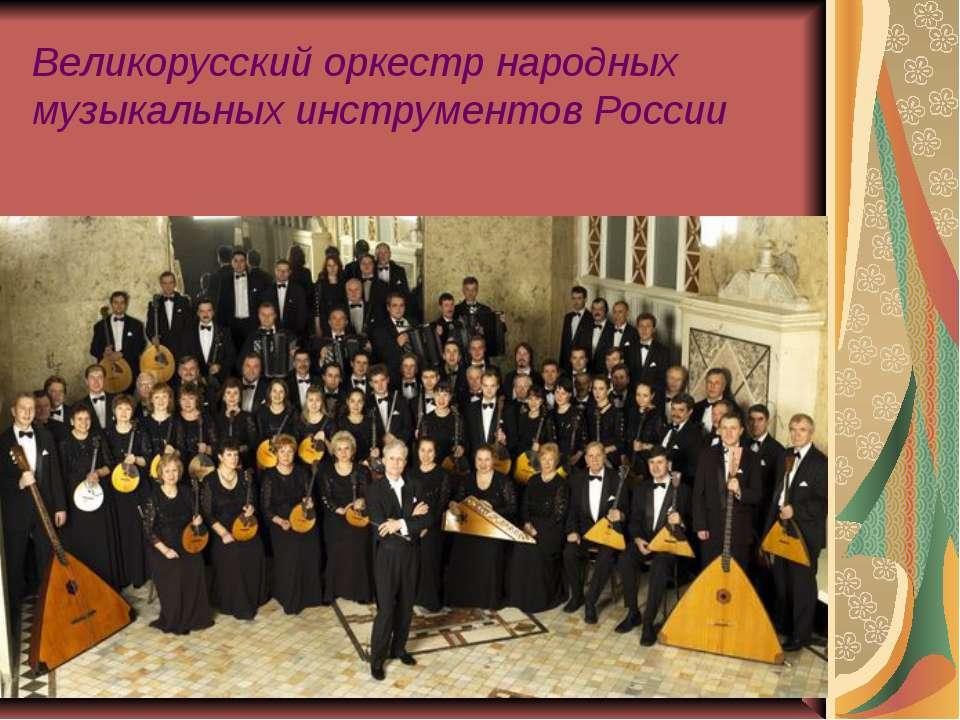 Великорусский оркестр народных музыкальных инструментов России