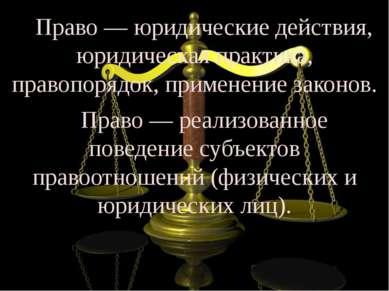 Право — юридические действия, юридическая практика, правопорядок, применение ...