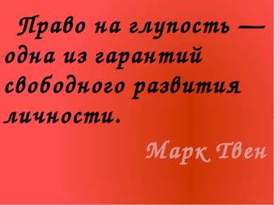 Право на глупость — одна из гарантий свободного развития личности. Марк Твен