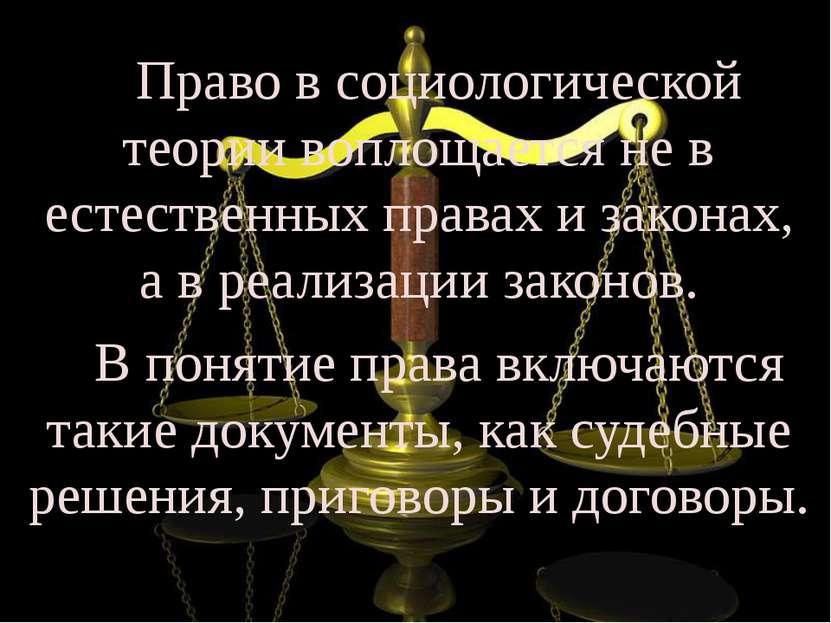 Право в социологической теории воплощается не в естественных правах и законах...