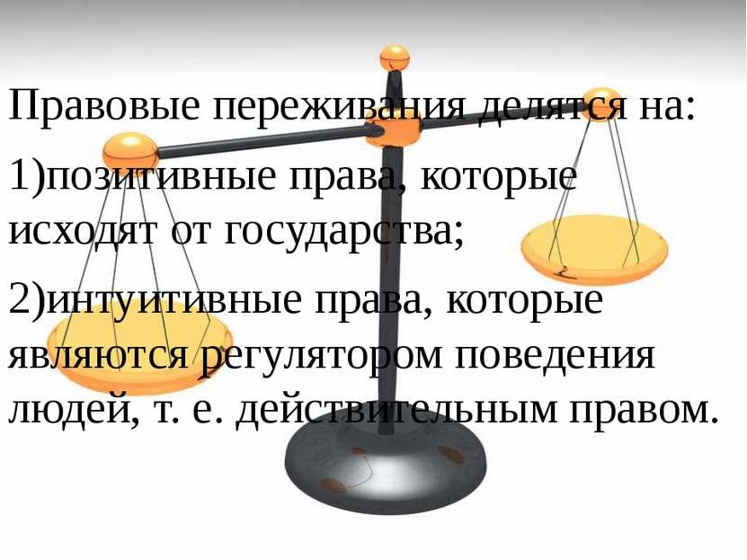 Правовые переживания делятся на: 1)позитивные права, которые исходят от госуд...