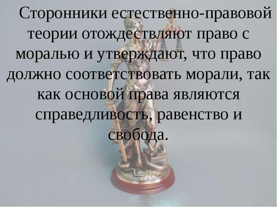 Сторонники естественно-правовой теории отождествляют право с моралью и утверж...