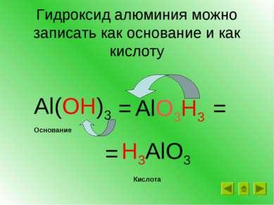 Гидроксид алюминия можно записать как основание и как кислоту Al(OH)3 = H3AlO...