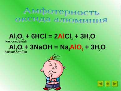 Al2O3 + 6HCl = 2AlCl3 + 3H2O Al2O3 + 3NaOH = Na3AlO3 + 3H2O Как основный Как ...