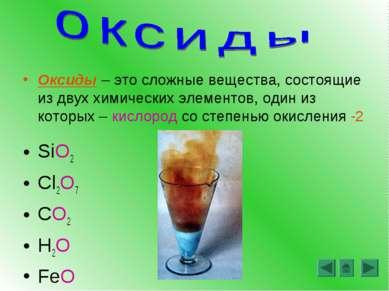 Оксиды – это сложные вещества, состоящие из двух химических элементов, один и...