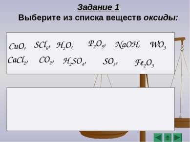 Задание 1 Выберите из списка веществ оксиды: H2O, CO2, P2O5, WO3 Fe2O3 SO3, C...