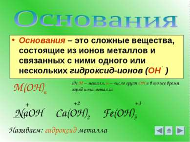 Основания – это сложные вещества, состоящие из ионов металлов и связанных с н...