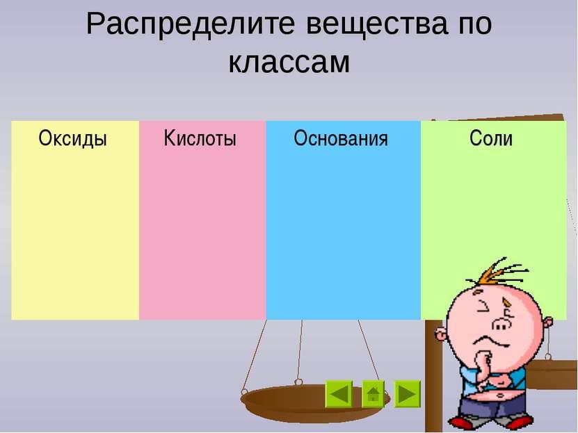 Распределите вещества по классам