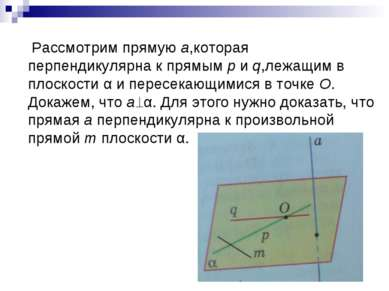 Рассмотрим прямую a,которая перпендикулярна к прямым p и q,лежащим в плоскост...