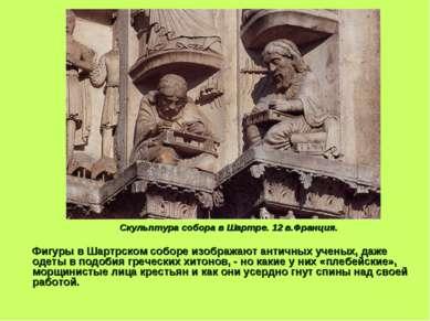 Скульптура собора в Шартре. 12 в.Франция. Фигуры в Шартрском соборе изображаю...