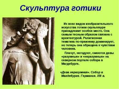 Скульптура готики Из всех видов изобразительного искусства готики скульптуре ...