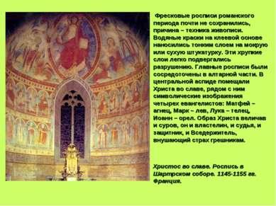 Фресковые росписи романского периода почти не сохранились, причина – техника ...