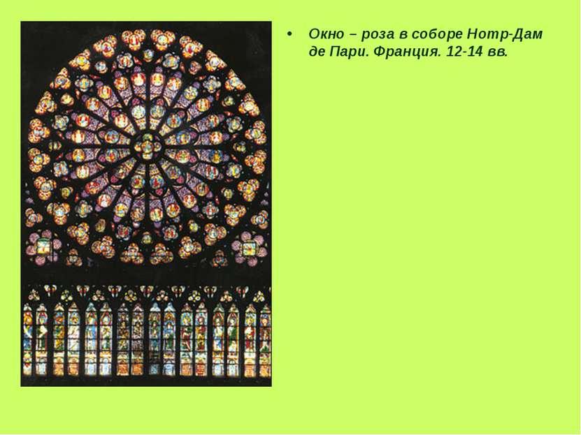 Окно – роза в соборе Нотр-Дам де Пари. Франция. 12-14 вв.