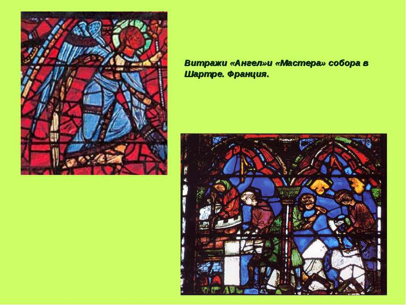 Витражи «Ангел»и «Мастера» собора в Шартре. Франция.