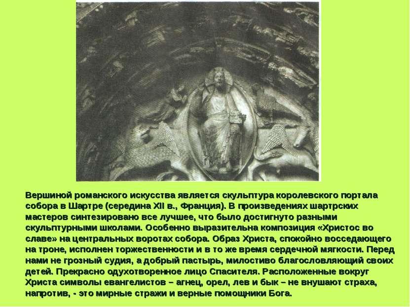 Вершиной романского искусства является скульптура королевского портала собора...