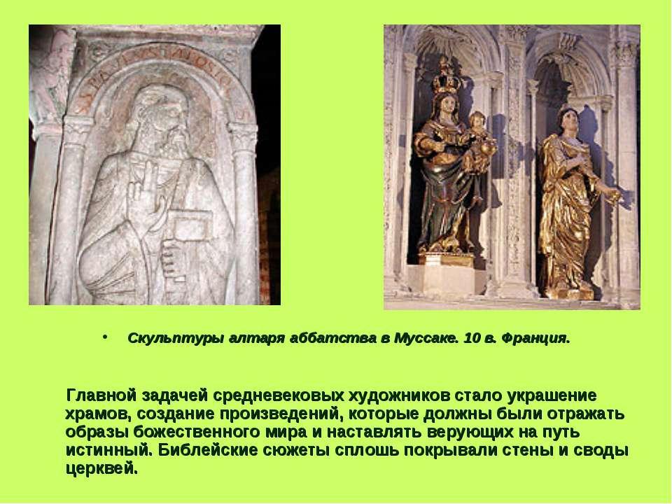 Скульптуры алтаря аббатства в Муссаке. 10 в. Франция. Главной задачей среднев...