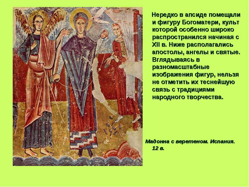 Нередко в апсиде помещали и фигуру Богоматери, культ которой особенно широко ...