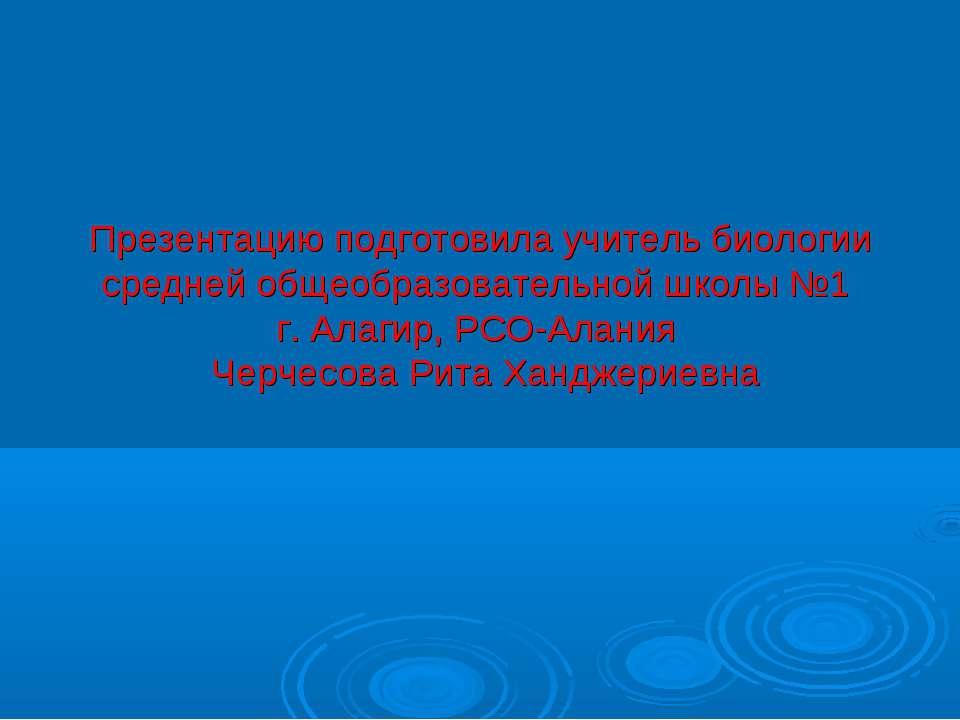 Презентацию подготовила учитель биологии средней общеобразовательной школы №1...