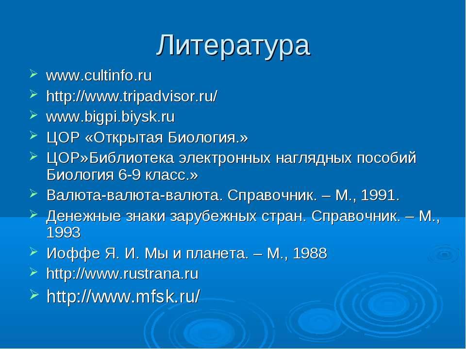 Литература www.cultinfo.ru http://www.tripadvisor.ru/ www.bigpi.biysk.ru ЦОР ...