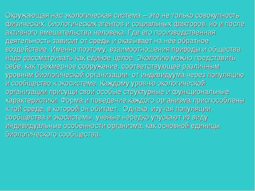 Окружающая нас экологическая система – это не только совокупность физических,...