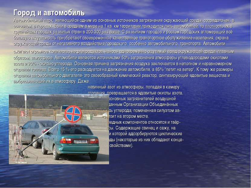 Город и автомобиль Автомобильный парк, являющийся одним из основных источнико...