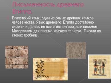 Египетский язык, один из самых древних языков человечества. Язык древнего Еги...
