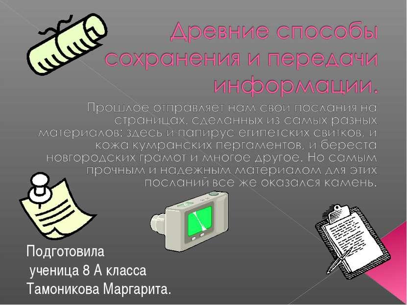 Подготовила ученица 8 А класса Тамоникова Маргарита.