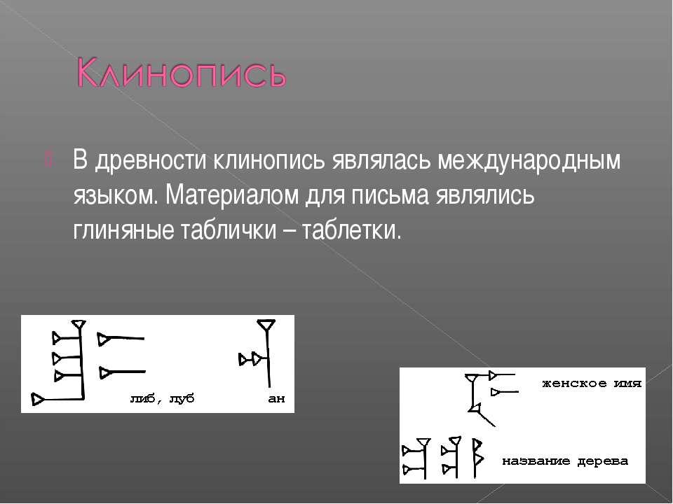 В древности клинопись являлась международным языком. Материалом для письма яв...