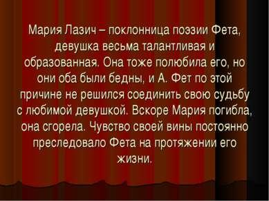Мария Лазич – поклонница поэзии Фета, девушка весьма талантливая и образованн...