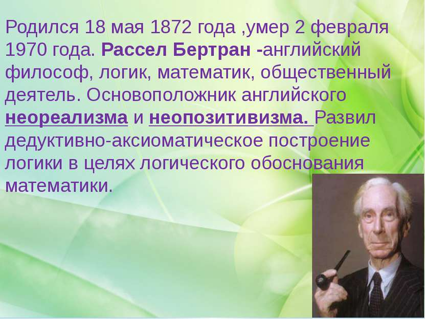 Родился 18 мая 1872 года ,умер 2 февраля 1970 года. Рассел Бертран-английски...