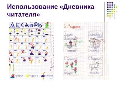 Использование «Дневника читателя»