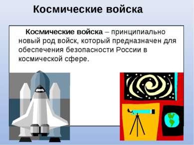 Космические войска Космические войска – принципиально новый род войск, которы...