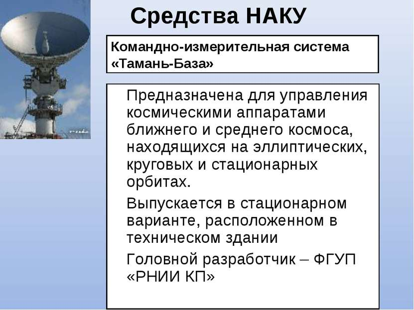 Средства НАКУ Предназначена для управления космическими аппаратами ближнего и...