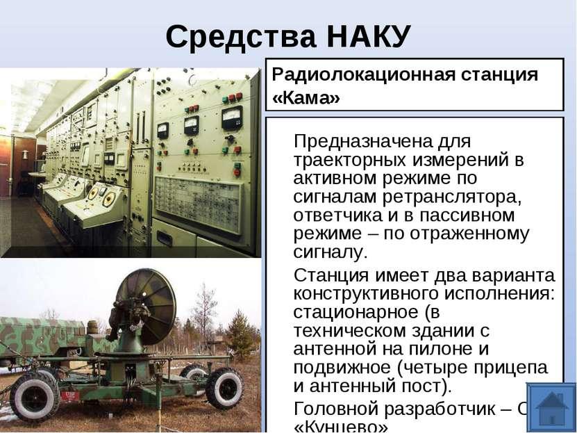 Средства НАКУ  Предназначена для траекторных измерений в активном режиме по ...