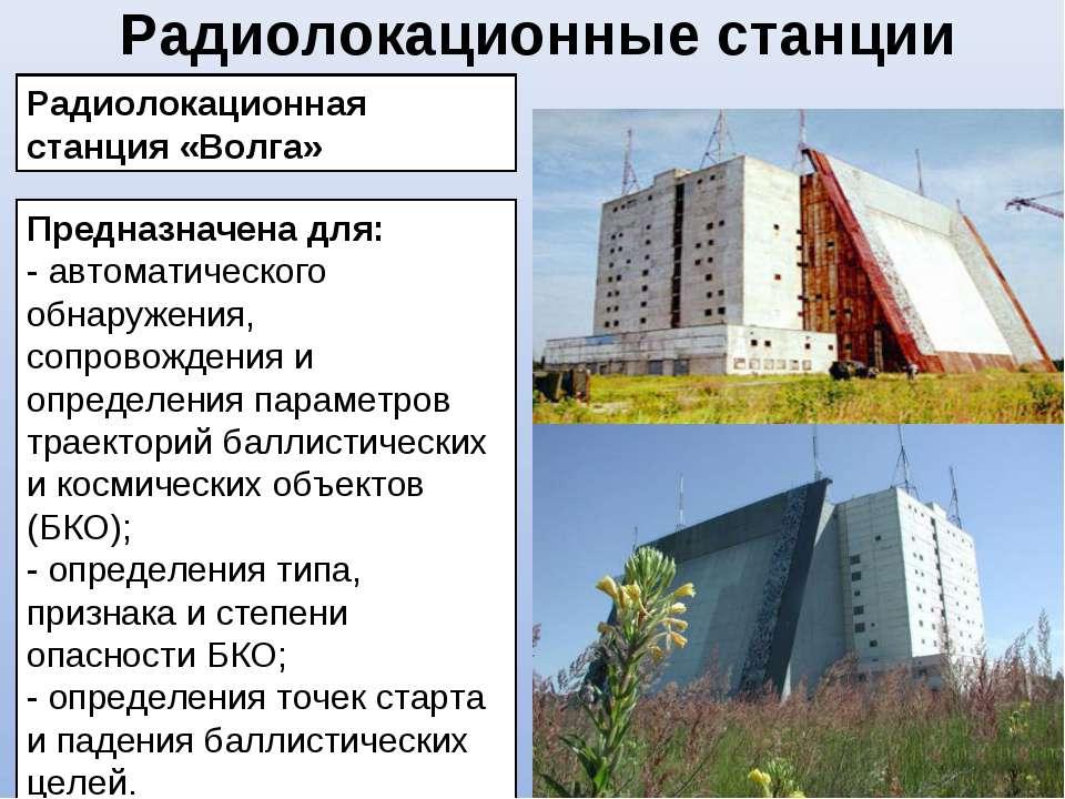 Радиолокационные станции Радиолокационная станция «Волга» Предназначена для: ...