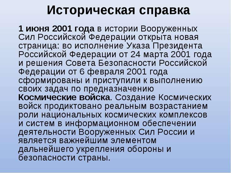 Историческая справка 1 июня 2001 года в истории Вооруженных Сил Российской Фе...
