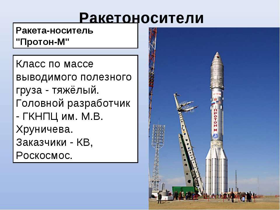 """Ракетоносители Ракета-носитель """"Протон-М"""" Класс по массе выводимого полезного..."""