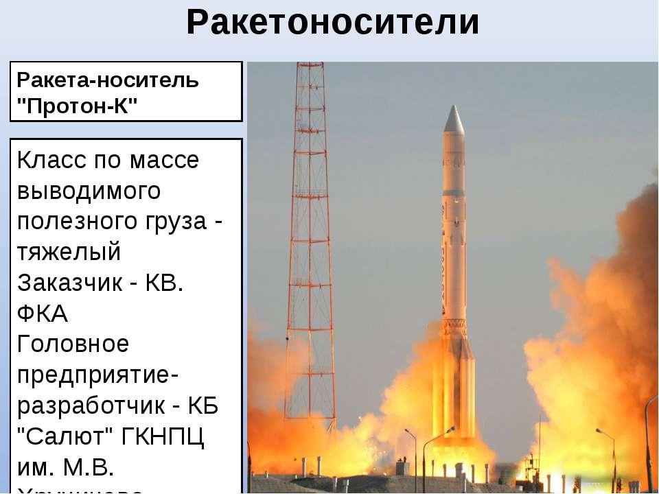"""Ракетоносители Ракета-носитель """"Протон-К"""" Класс по массе выводимого полезного..."""