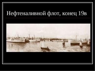 Нефтеналивной флот, конец 19в